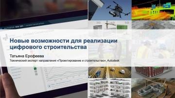 Autodesk CIS: Процесс согласования документов в модуле BIM 360 Document Management