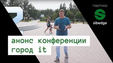 IT-провинция: конференция ГОРОД ИТ 2019 (анонс)