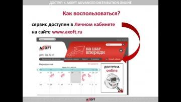 Axoft ADO (инструкция)