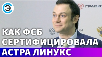soel.ru: Как ФСБ сертифицировала Астра Линукс. Александр Гутин, ГК Astra Linux - видео