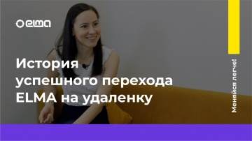 ELMA: Проект «Меняйся легче!» || Юлия Батальцева - видео
