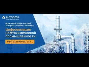 Цифровизация: Отраслевой форум Autodesk «Цифровизация нефтехимпрома» - видео
