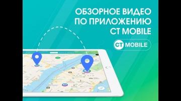 Обзор возможностей решения CT Mobile