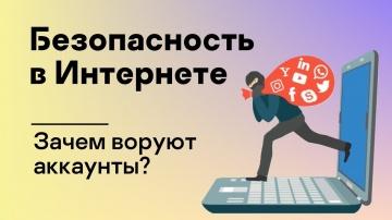 Kaspersky Russia: Безопасность в Интернете: Зачем воруют аккаунты? - видео