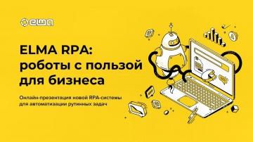 ELMA RPA: роботы с пользой для бизнеса / Онлайн-презентация