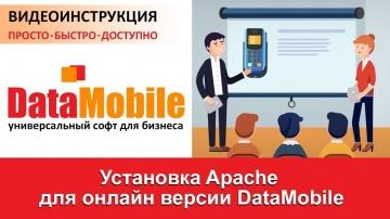 СКАНПОРТ: DataMobile: Урок №1. Установка вебсервера Apache