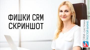 Простой бизнес: Фишки CRM-системы «Простой бизнес». Как сделать скриншот?