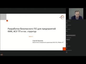 Аладдин Р.Д.: Разработка безопасного ПО для предприятий КИИ, АСУ ТП, гос. структур