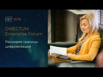 Directum: DIRECTUM Enterprise Forum (DEF2018)