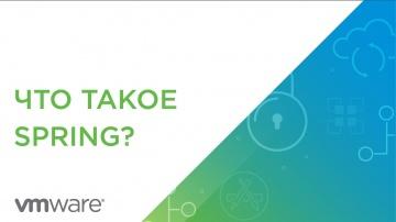 VMware: Что такое Spring? - видео