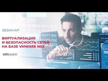SoftwareONE: Виртуализация и безопасность сетей на базе VMware NSX - видео