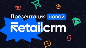 Digital Retail: презентация новой RetailCRM