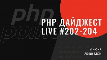 PHP: PHP Дайджест Стрим #202-204 — First-class callable syntax и другие новости PHP 8.1, Symfony 5.3