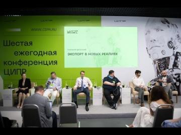 RUSSOFT: Экспорт в новых реалиях. ЦИПР-2021. 24 июня 2021 года - видео