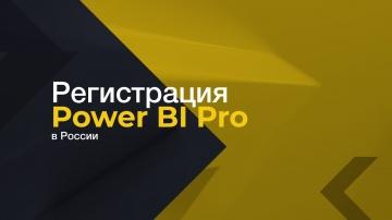 IQBI: Регистрация тестовой подписки Power BI Pro в России. - видео