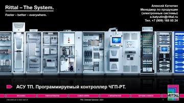 "АСУ ТП: Вебинар ""АСУ ТП. Программируемый контроллер ЧГП-РТ"" 27.04.2021 - видео"