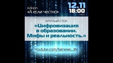 Цифровизация: Круглый стол: Цифровизация в образовании. Мифы и реальность - видео