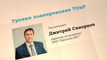 Уровни планирования ТОиР. Prostoev.net. RCM. Техническое обслуживание и ремонт - Простоев.НЕТ