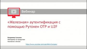 Актив: Вебинар «Железная» аутентификация с помощью Рутокен U2F и OTP»