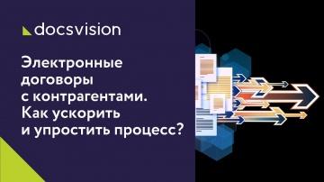 Docsvision: вебинар «Электронные договоры с контрагентами. Как ускорить и упростить процесс?»