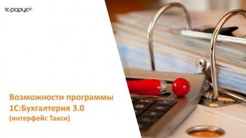 1С Бухгалтерия 8.3 – подробное видео с обзором возможностей программы