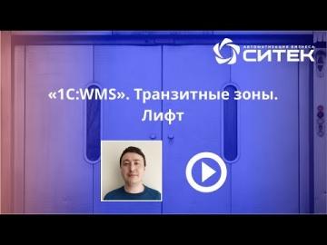 СИТЕК WMS: 1С:WMS. Транзитные зоны. Лифт - видео