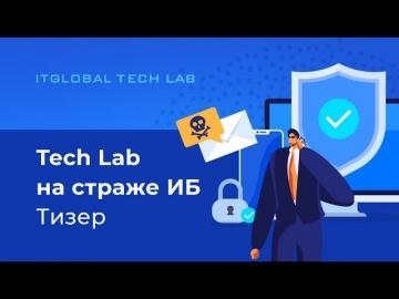 ITGLOBAL: Tech Lab на страже информационной безопасности — тизер - видео