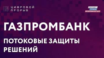 Цифровой прорыв: ГАЗПРОМБАНК - видео