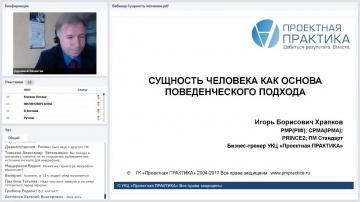 Проектная ПРАКТИКА: «Сущность человека как основа поведенческого подхода» - вебинар