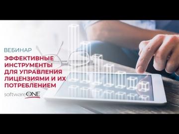 SoftwareONE: Эффективные инструменты для управления лицензиями и их потреблением - видео