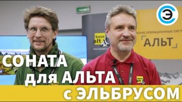 soel.ru: Соната для Альта с Эльбрусом. Российская ОС АЛЬТ, «Базальт СПО» - видео