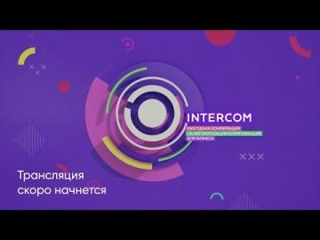 Ежегодная конференция об автоматизации коммуникаций INTERCOM'19