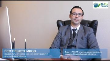 InfoSoftNSK: Лев Решетников о СИБПРОФОРУМЕ - 2018