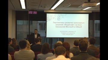 ИндаСофт: Перспективы развития прикладных решений «ИндаСофт» на базе технологий Microsoft и OSIsoft