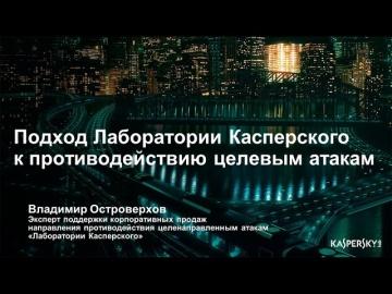Совместный вебинар Kaspersky lab. и ДиалогНаука посвящен противодействию целевым атакам
