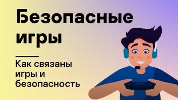 Kaspersky Russia: Безопасные игры: Как связаны игры и безопасность - видео