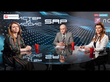 """Novardis: """"Мистер и Миссис SAP"""" со Светланой Медведевой, директором Программы трансформации ERP """"МАГ"""