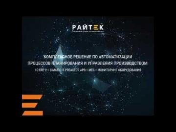 Цифровизация: Производство пластика - 1C:ERP/Планирование/MES/Мониторинг - видео