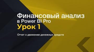 IQBI: ДДС / CashFlow в Power BI. Введение. - видео