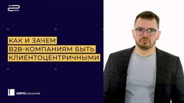 КОРУС Консалтинг: Up2Date. Владимир Средников. Как и зачем B2B-компаниям быть клиентоцентричными