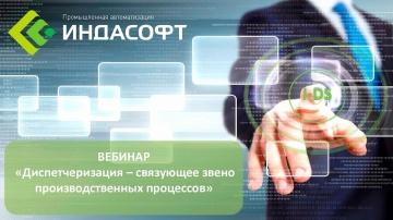 ИндаСофт: Видеозапись вебинара «Диспетчеризация – связующее звено производственных процессов» - виде