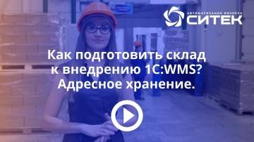 СИТЕК WMS: Как подготовить склад к внедрению 1С:WMS. Адресное хранение. - видео