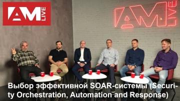DLP: Выбор эффективной SOAR-системы - видео