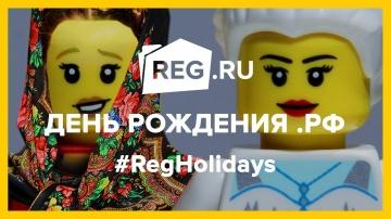 День рождения .РФ | REG.Holidays