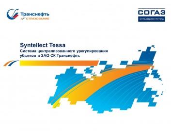 СЭД TESSA: Система централизованного урегулирования убытков в ЗАО СК Транснефть