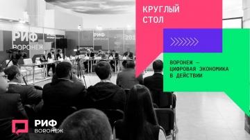 РИФ-Воронеж: круглый стол — цифровая экономика в действии
