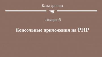 """PHP: #6. """"Консольные приложения на PHP """". МордГУ, 09.04.2021 - видео"""