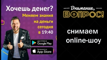 "Технопарк «Анкудиновка»: ""Внимание, вопрос"": от ТВ- к онлайн- шоу"