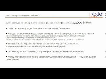 Разработка 1С: Ролик «Модальные Окна» - видео