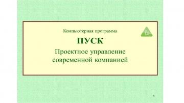 """Новая компьютерная программа """"АЛТИУС - ПУСК"""" (Проектное управление современной компанией."""